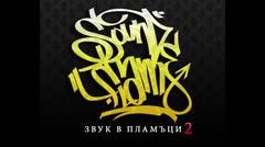 SEFU - Паранормален ft. DIS