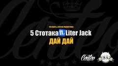 5 Stotaka ft Liter Jack - Дай Дай