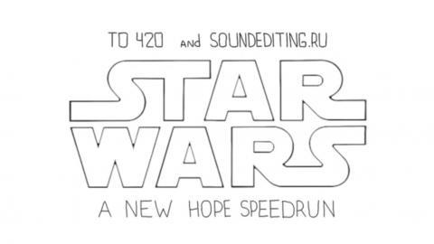 Speedrun - Krieg der Sterne (Folge 3) - 1a4 Studio
