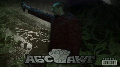 АБСТАКТ - The March of The Consciousness (албум 2016)