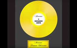 Лошите - Златна обложка (неиздаван албум 2004)