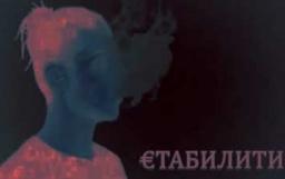 СтабилитИ - Палермо (Mask Off) Auto-Tune Freestyle
