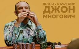 Жлъч x Rawland - Джон Многович
