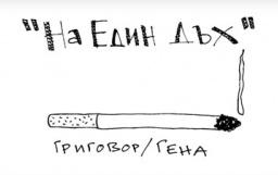 Григовор / Гена - На един дъх