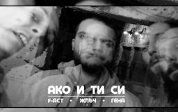 F-Act & Жлъч / Гена - Ако и ти си