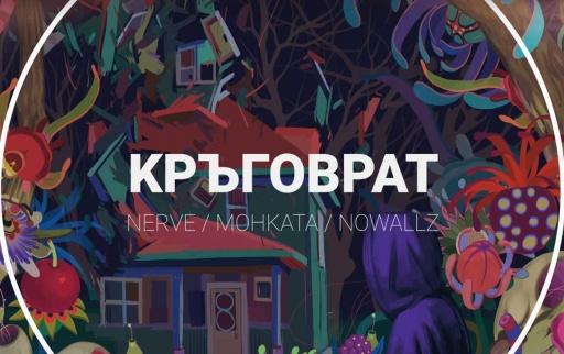 NERVE / MOНKATA / NOWALLZ - Кръговрат