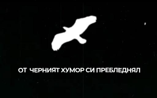 ИМЕРА x ГЕНА x DJ DELIGHTFULL - Биполярен