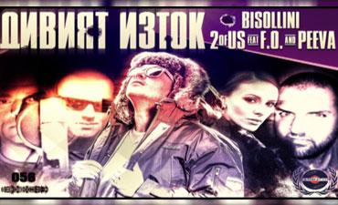 Bisollini, 2ofUs feat. FO & Peeva - Дивият изток