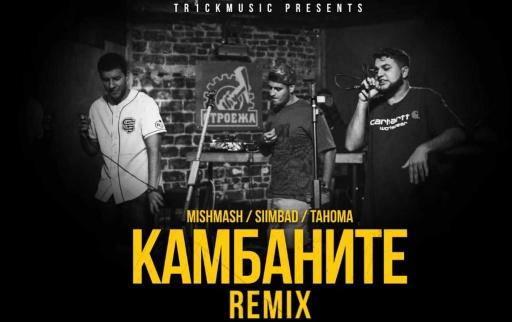 MishMash_Siimbad_-_Tahoma_v_poredniq_kambanen_remiks