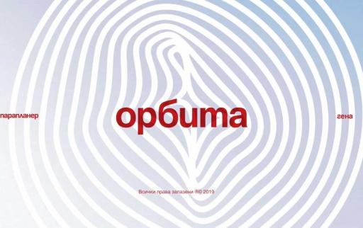 chui_albuma_na_paraplaner__gena_-_orbita