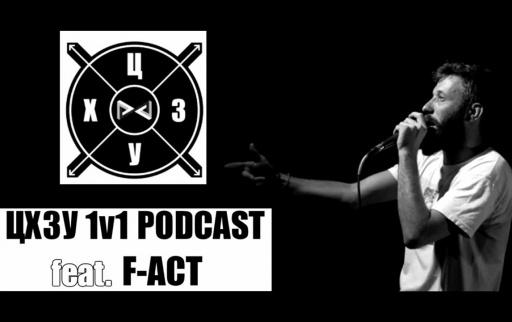 F-Act гостува в дебюта на ЦХЗУ 1v1 Podcast