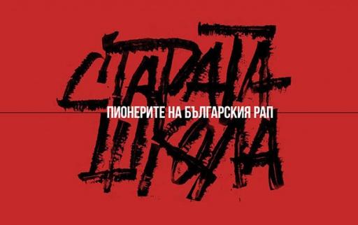 filmyt_starata_shkola_s_tiizyr
