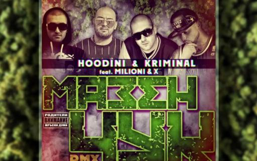 Hoodini & Криминал feat. Milioni & X - Мазен чук (RMX)