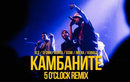 5 O'clock – Камбаните (Remix)