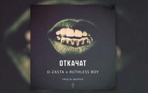 D-ZastA x Ruthless Boy откачат