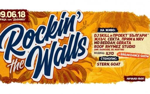 Rockin_the_Walls_2018_shte_trese_vraca