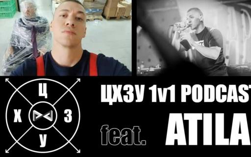 ЦХЗУ 1v1 Podcast с АТИЛА