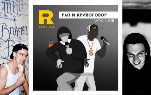 grigovor_-_rap_i_krivogovor__Vox_Nihili__Ratio_Podcast