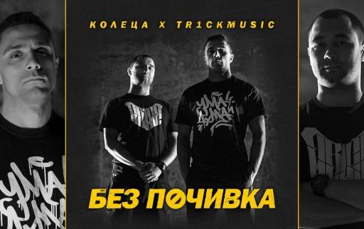 Колеца x Tr1ckmusic - Без почивка