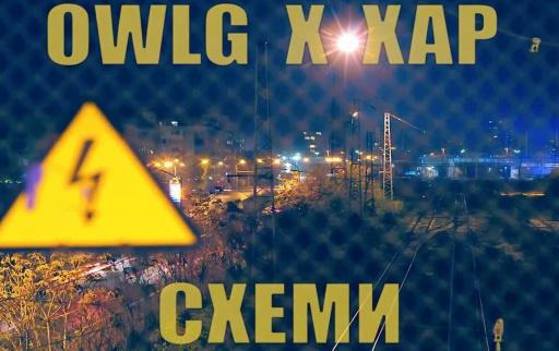 OWLG x XAP - Схеми