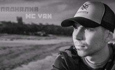 MC Van – Падналия