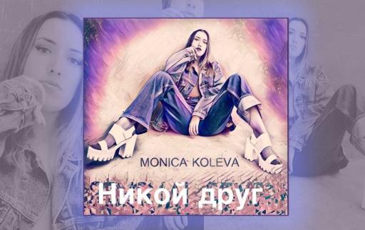 Моника Колева - Никой друг