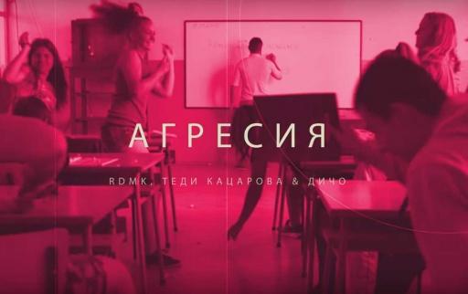 RDMK_Teddy_Katzarova_-_dicho_-_agresiq