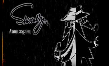 Shumery_-_dovijdane