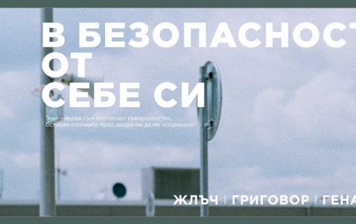 jlych__grigovor__gena_-_v_bezopasnost_ot_sebe_si