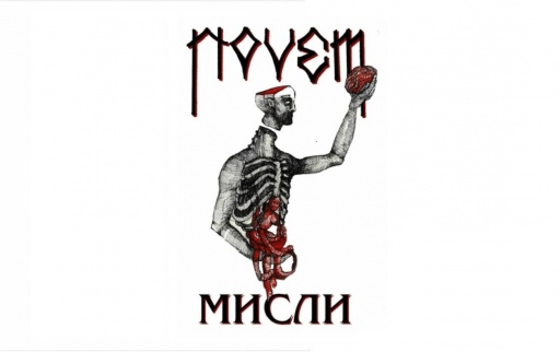 Novem - Мисли ALBUM REVIEW