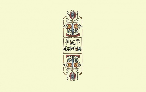 Корени пропити с музика и рими, F-Act (дисекция на тавата)