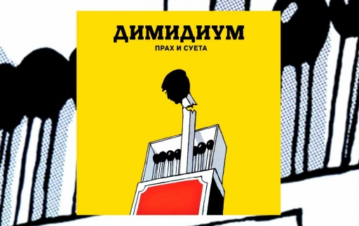 ДИМИДИУМ - Прах и суета (албум)