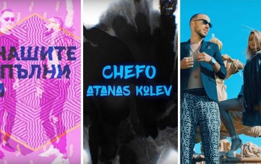 Сноп: Chefo x Atanas Kolev / Diplo & MØ feat. Pavell & Venci Venc' / Plamen & Ivo