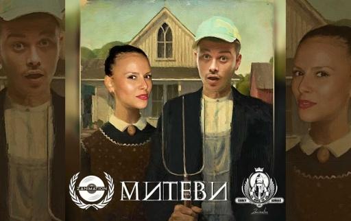 """Албумът """"Митеви"""" на FO & Peeva е тук"""