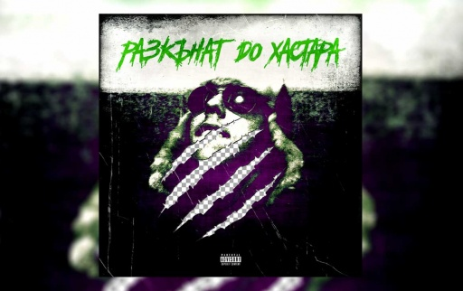TLay_feat._XEJ7I_-_pushek