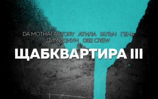 Da Mothafactory, Димидиум, Жлъч/Гена, Атила, Fogg & Dostress (082 Crew) - Щабквартира 3