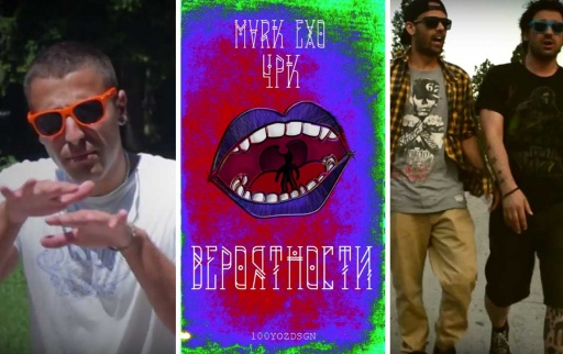 Сноп: GeSt / MVRK EXO x 4PK / Бобинеца и Боката™