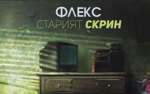 ФЛЕКС - Старият скрин ALBUM REVIEW