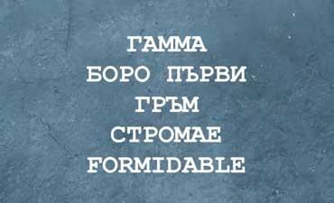 GAMMA - Гръм (Боро Първи x Stromae - Formidable Cover)