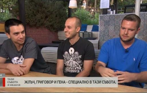 Жлъч, Григовор и Гена блестят в bTV-ту