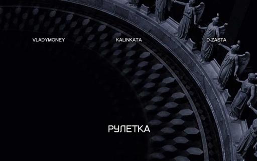 VLADYMONEY_x_KALINKATA_x_D-ZASTA_-_ruletka