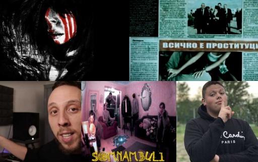 СНОП: Yani MC / GR!NGOD / DONKAWOYAN / gaza / Robbie Nikolov