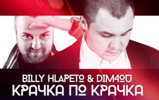 Billy Hlapeto & Dim4ou - Крачка по крачка
