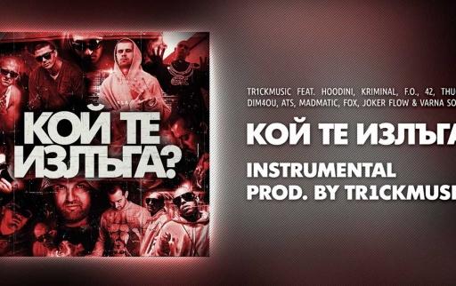 Tr1ckmusic_-_koi_te_izlyga_Instrumental