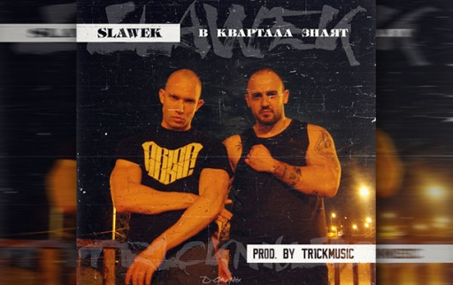 Slawek_-_v_kvartala_znaqt
