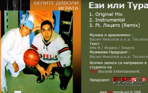 Белите Дяволи (Играта) feat. Лицето - Ези или тура (remix)
