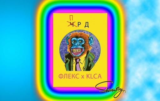 shumerskoto_pleme_cherpi_s_prd_na_fleks_x_KLCA