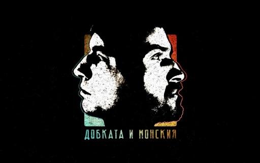 ДИМИДИУМ - Добката и Монския (албум)