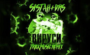 Sistah & DRS - Вируси (Tr1ckmusic Remix)