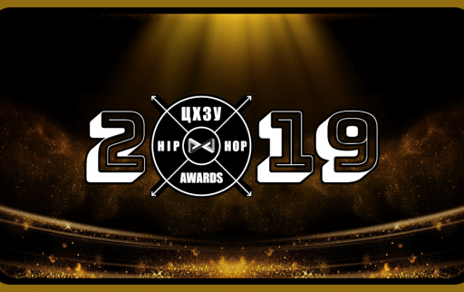 rezultati_ot_chzu_Hip-Hop_Awards_2019